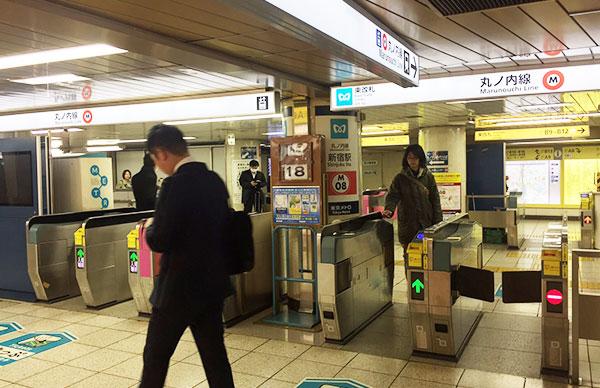 丸の内線新宿駅東口改札