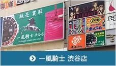 一風騎士 渋谷店