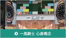 一風騎士 心斎橋店