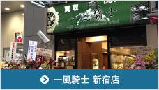 一風騎士 新宿店