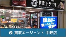 買取エージェント 中野店
