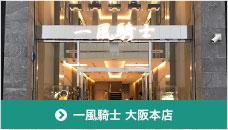 一風騎士 大阪本店