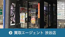 買取エージェント 渋谷店