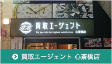 買取エージェント 心斎橋店