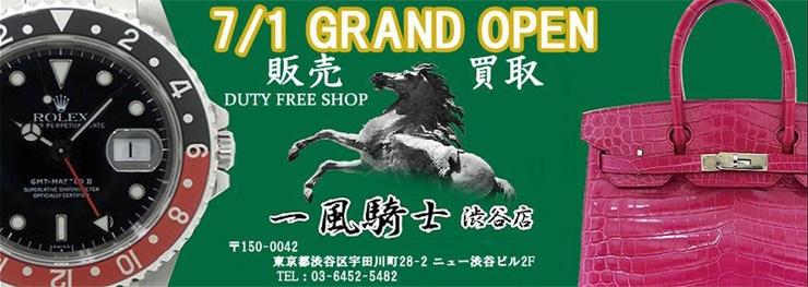07/01 GRAND OPEN