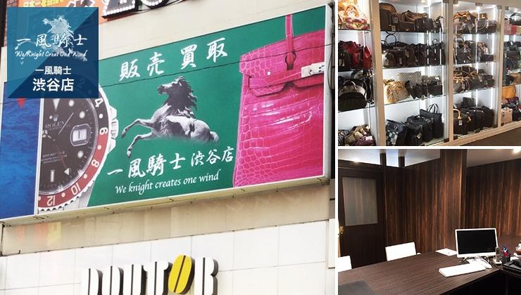 一風騎士渋谷店外観