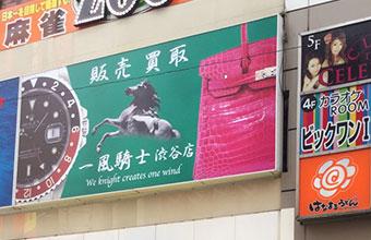 一風騎士渋谷店