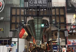 戎橋(ひっかけ橋)