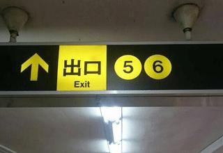5・6出口
