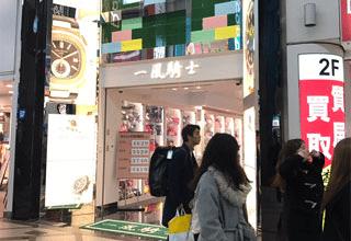 一風騎士心斎橋店