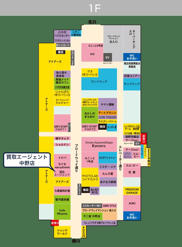 中野ブロードウェイ1Fフロアマップ