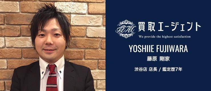 藤原 剛家 渋谷店 店長 / 鑑定歴7年