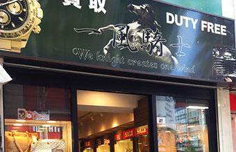 一風騎士新宿店