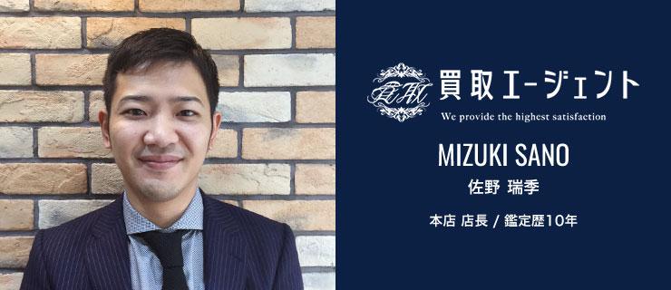 佐野 瑞季 本店 店長 / 鑑定歴10年