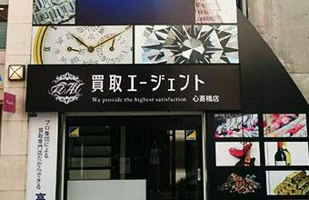 買取エージェーント心斎橋店