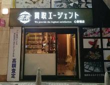 買取エージェント心斎橋店