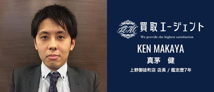 真茅 健 上野御徒町店 店長 / 鑑定歴7年
