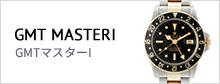 ロレックス-GMTマスター1買取