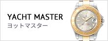 ロレックス-ヨットマスター買取