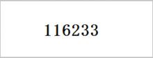 ROLEX(ロレックス) デイトジャスト-116233
