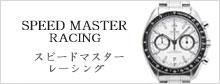 オメガ スピードマスター レーシング買取