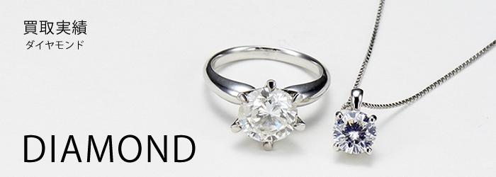ダイヤモンドの買取なら買取エージェントにお任せ下さい!!