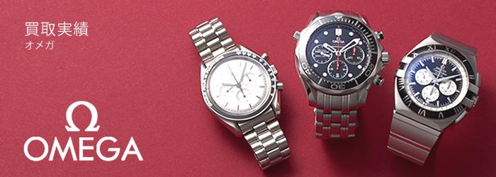 オメガの時計買取なら業界トップクラスの実績を誇る買取エージェント!!