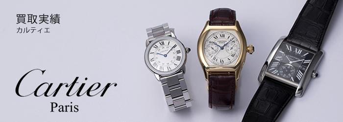 カルティエの時計も高額査定の買取エージェント!