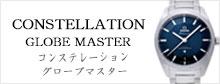 非公開: オメガ コンステレーション グローブマスター
