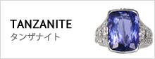 タンザナイト-tanzaniteの買取