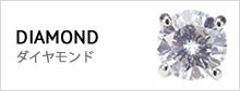 ダイヤモンド-DIAMOND買取