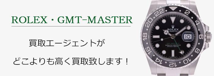 GMTマスター2を売るなら高価買取の買取エージェントへ