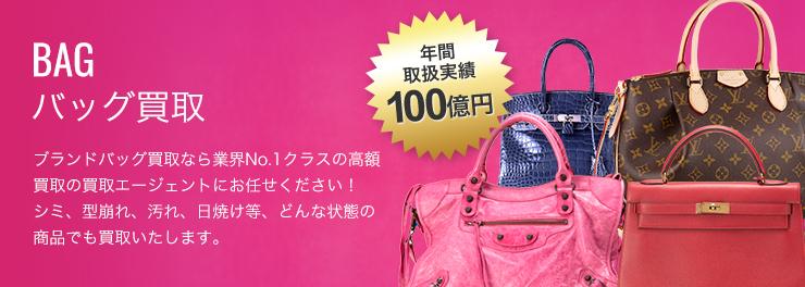 ブランドバッグを売るなら買取エージェントへ!