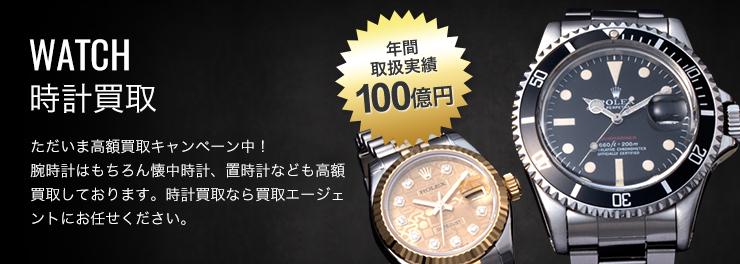 時計を売るなら買取エージェントにお任せください!!