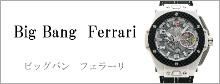 ウブロ ビッグバン フェラーリ買取