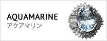 アクアマリン-AQUAMARINE,買取