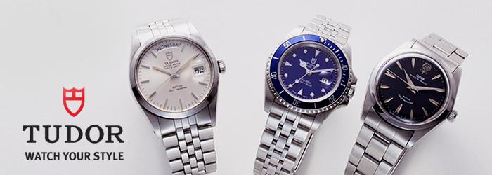 チュードル(チューダー)の時計買取なら高価買取の買取エージェントまで!