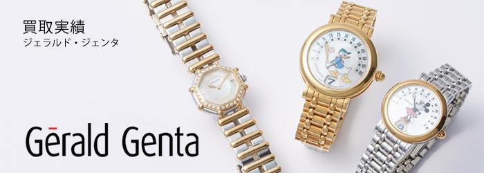 ジェラルドジェンタの時計買取に自信があります。