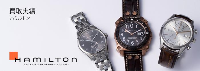 ハミルトンの時計を買取エージェントが高価買取致します。