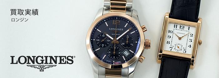 ロンジンの時計買取は経験豊富な買取エージェントにお任せ下さい。