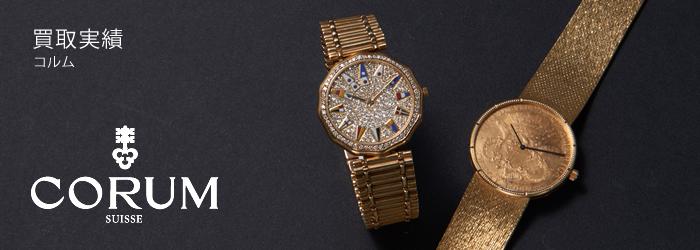コルムの時計を売るなら買取エージェントにお任せ下さい!!