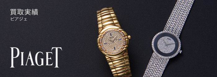 ピアジェの時計・ジュエリー買取なら買取エージェントが高価買取します!!