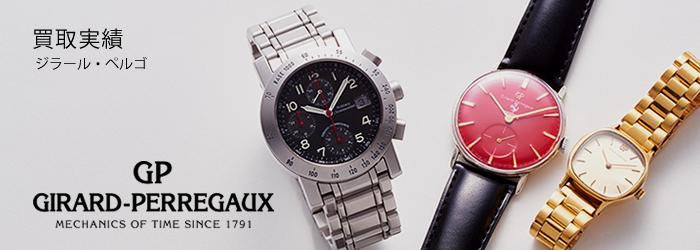 ジラールペルゴの時計をうるなら業界トップクラスの実績を誇る買取エージェントまで!