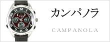 シチズン-カンパノラ買取