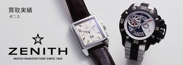 高い性能と技術力を誇るゼニスの時計を売るなら買取エージェント