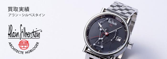 アランシルベスタインの時計買取なら是非当社にお任せ下さい。