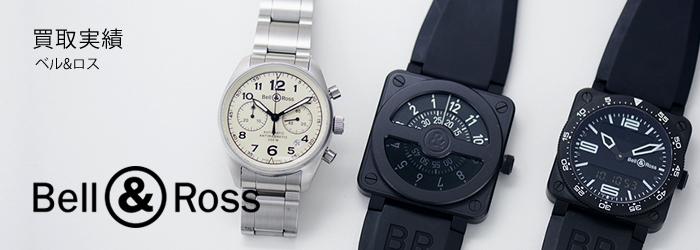 ベル&ロスの時計を売却でお考えなら買取エージェントにお任せ下さい。