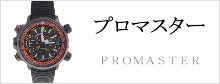 シチズン-プロマスター買取