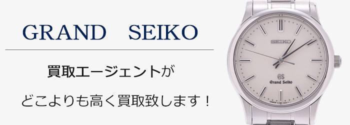 日本が世界に誇るグランドセイコーを買取エージェントが高値で買取します。