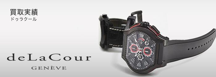 グローバルな目線でドゥラクールの時計を買取致します。